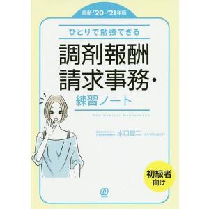 ひとりで勉強できる調剤報酬請求事務・練習ノート 最新'20−'21年版/水口錠二