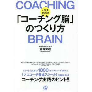 毎日クーポン有/ 人生を変える!「コーチング脳」のつくり方/宮越大樹