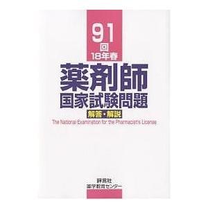 薬剤師国家試験問題解答・解説 91回(18年春)/村上泰興
