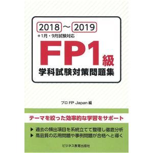 編:プロFPJapan 出版社:ビジネス教育出版社 発行年月:2018年05月