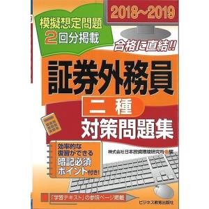 編:日本投資環境研究所 出版社:ビジネス教育出版社 発行年月:2018年05月