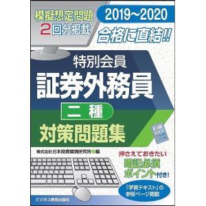 編:日本投資環境研究所 出版社:ビジネス教育出版社 発行年月:2019年07月