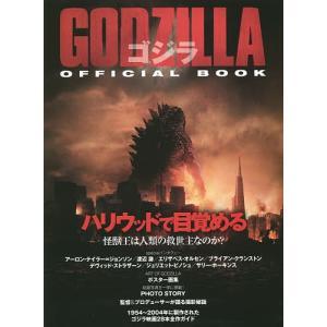 毎日クーポン有/ GODZILLAゴジラOFFICIAL BOOK ハリウッド版の全てが分かる/フリックス編集部|bookfan PayPayモール店