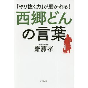 西郷どんの言葉 「やり抜く力」が磨かれる!/齋藤孝