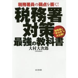 税務署対策最強の教科書 税務署員の弱点を衝く!/大村大次郎