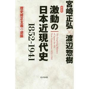 日曜はクーポン有/ 激動の日本近現代史 1852−1941 歴史修正主義の逆襲/宮崎正弘/渡辺惣樹