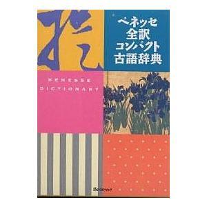 編:中村幸弘 出版社:ベネッセコーポレーション 発行年月:1999年11月