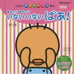 出版社:ベネッセコーポレーション 発行年月:2014年08月 シリーズ名等:たまひよぽっぷあっぷ絵本...
