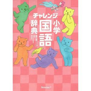 チャレンジ小学国語辞典 コンパクト版スイートピンク/湊吉正