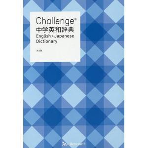 Challenge中学英和辞典/橋本光郎
