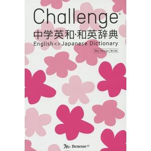 Challenge中学英和・和英辞典 My Design/橋本光郎/小池生夫/浅羽亮一