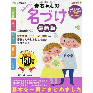 赤ちゃんのしあわせ名づけ 最高の名前が見つかる一冊 音や響き・イメージ・漢字から赤ちゃんのしあわせ名...