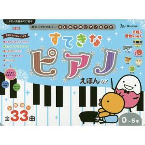 すてきなピアノえほんDX 0〜5才 人気曲etc.全33曲/子供/絵本