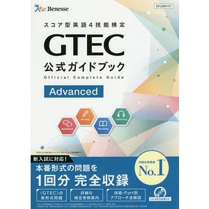 GTEC公式ガイドブックAdvanced スコア型英語4技能検定|boox