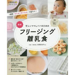 忙しいママ&パパのためのフリージング離乳食 最新/太田百合子