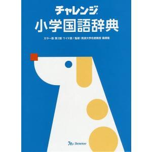 チャレンジ小学国語辞典 ワイド版/桑原隆