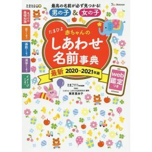 たまひよ赤ちゃんのしあわせ名前事典 2020〜2021年版/たまごクラブ/栗原里央子