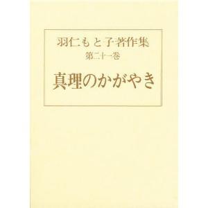 羽仁もと子著作集 第21巻/羽仁もと子