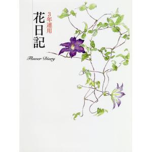 3年連用花日記 深沢紅子 野の花 2