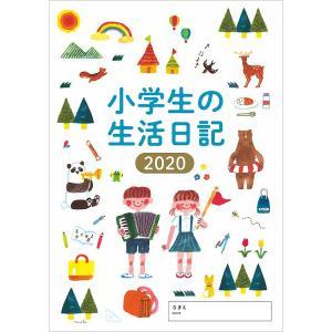小学生の生活日記