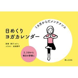 日曜はクーポン有/ '21 日めくりヨガカレンダー/秀子セティ/田渕周平 bookfan PayPayモール店