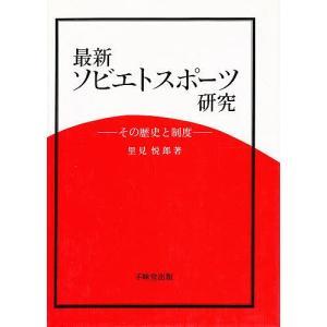 最新ソビエトスポーツ研究 その歴史と制度/里見悦郎