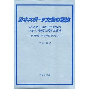 日本スポーツ文化の源流 成立期におけるわが国のスポーツ制度に関する研究 その形態および特性を中心に/日下裕弘