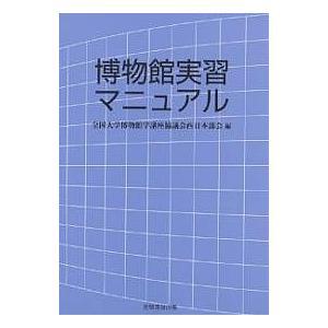 博物館実習マニュアル/全国大学博物館学講座協議会西日本部会