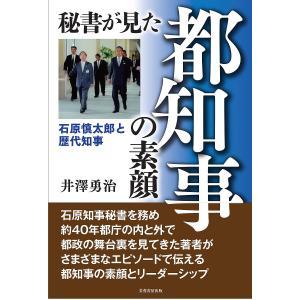 秘書が見た都知事の素顔 石原慎太郎と歴代知事/井澤勇治