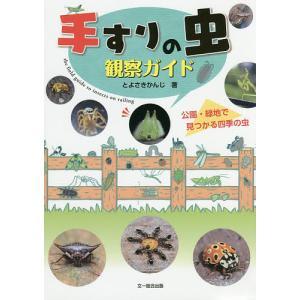 著:とよさきかんじ 出版社:文一総合出版 発行年月:2019年06月