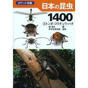日本の昆虫1400 2/槐真史/伊丹市昆虫館