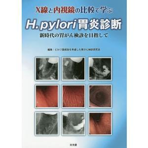 X線と内視鏡の比較で学ぶH.pylori胃炎診断 新時代の胃がん検診を目指して/ピロリ菌感染を考慮した胃がん検診研究会...