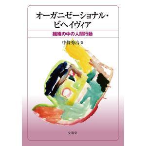 著:中條秀治 出版社:文眞堂 発行年月:2019年05月