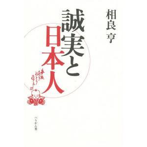 誠実と日本人/相良亨