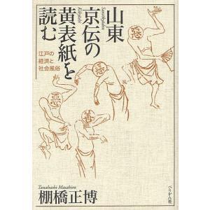 著:棚橋正博 出版社:ぺりかん社 発行年月:2012年05月