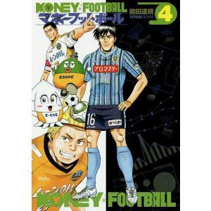 マネーフットボール 4/能田達規