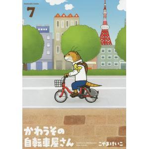 かわうその自転車屋さん 7/こやまけいこ