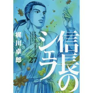 信長のシェフ 27/梶川卓郎