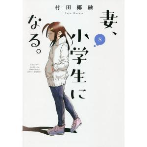 〔予約〕妻、小学生になる。 8/村田椰融|bookfan PayPayモール店