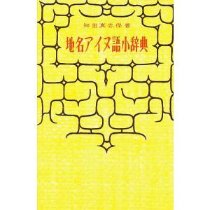 毎日クーポン有/ 地名アイヌ語小辞典/知里真志保