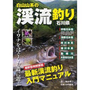 白山山系の渓流釣り・石川県 イワナをはぐくむ森に遊ぶ/柚本寿二/小村龍男|boox