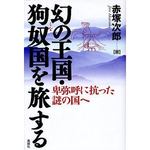 著:赤塚次郎 出版社:風媒社 発行年月:2009年12月