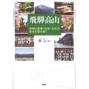 日曜はクーポン有/ 飛騨高山 地域の産業・社会・文化の歴史を読み解く/林上 bookfan PayPayモール店