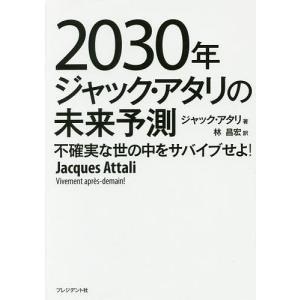 2030年ジャック・アタリの未来予測 不確実な世...の商品画像