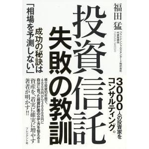 著:福田猛 出版社:プレジデント社 発行年月:2018年05月