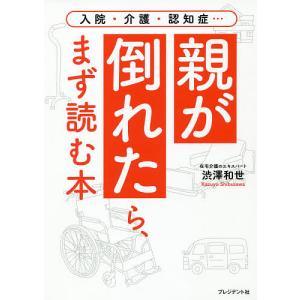 親が倒れたら、まず読む本 入院・介護・認知症…/渋澤和世