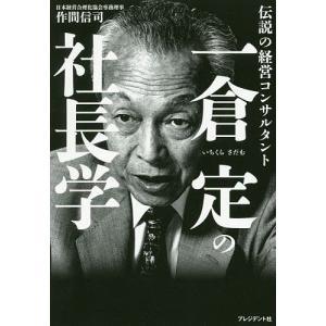 一倉定の社長学 伝説の経営コンサルタント/作間信司