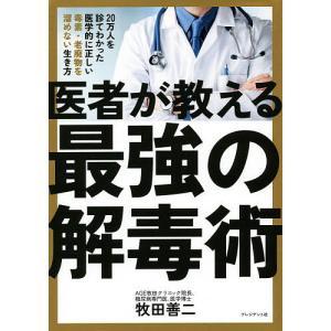 毎日クーポン有/ 医者が教える最強の解毒術 20万人を診てわかった医学的に正しい毒素・老廃物を溜めな...