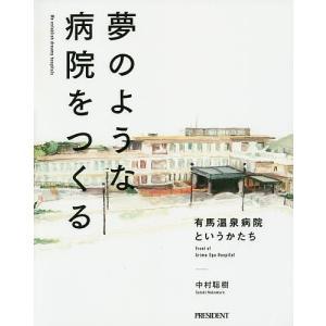 夢のような病院をつくる 有馬温泉病院というかたち/中村聡樹