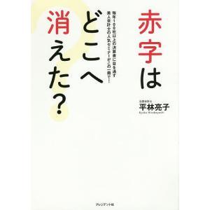 著:平林亮子 出版社:プレジデント社 発行年月:2016年05月